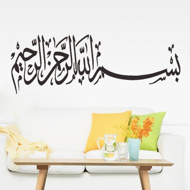 Arabische Muurstickers Kinderkamer.Muurstickers Bismillah Arabische Tekst Muursticker Teksten Quotes